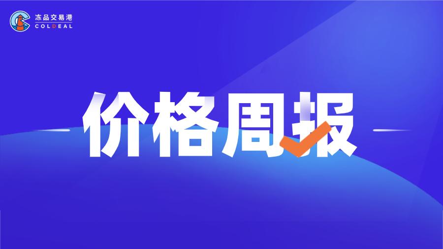 中冷价格周报(2021年第7周)